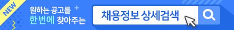 채용정보 상세검색