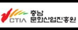 (재)충남문화산업진흥원