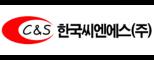 한국씨엔에스(주)