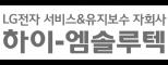 LG하이-엠솔루텍