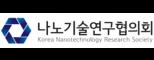 나노기술연구협의회
