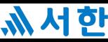 (주)서한