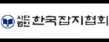 (사)한국잡지교육원