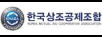 한국상조공제조합