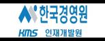 (주)한국경영원