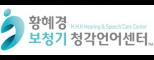 (주)황혜경보청기청각언어센터