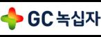 GC녹십자그룹
