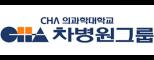 차병원/바이오그룹