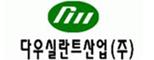 다우실란트산업(주)