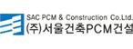 서울건축PCM건설