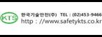 한국기술안전(주)