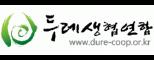 두레생협연합회