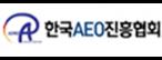 한국AEO진흥협회