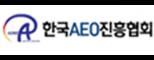 (사)한국AEO진흥협회