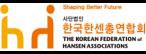 사단법인 한국한센총연합회