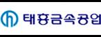 태흥금속공업