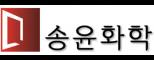 주식회사 송윤화학