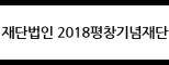 (재)2018평창기념재단