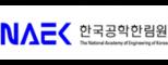 한국공학한림원