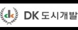 (주)DK도시개발