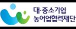 (재)대중소기업농어업협력재단