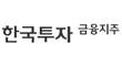이큐파트너스제2호의1기업재무안정(유)의 그룹인 한국투자금융의 로고