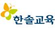 (주)스페리즈의 그룹인 한솔교육의 로고