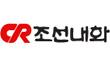 조선내화(주)의 그룹인 조선내화의 로고