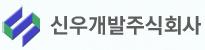 신우씨엠(주)의 그룹인 신우개발의 로고