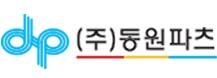 (주)동원파츠의 그룹인 동원파츠의 로고