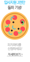 pizza-event