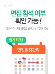 면접관리서비스 오픈 - 무단면접불참 근절!!