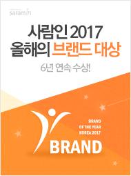 사람인, 2017 올해의 브랜드 대상 수상!