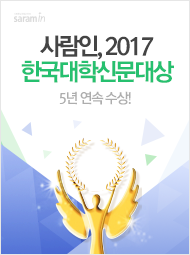 2017 한국대학신문대상