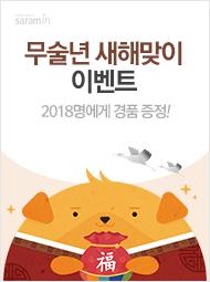 2018년 새해 이벤트