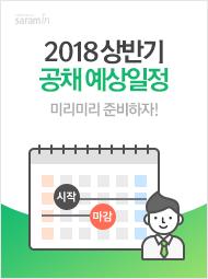 2018년 공채 예상일정