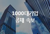 1000대기업 공채속보