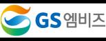 GS엠비즈주식회사