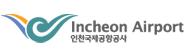 인천국제공항 상주기업