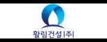 활림건설(주)