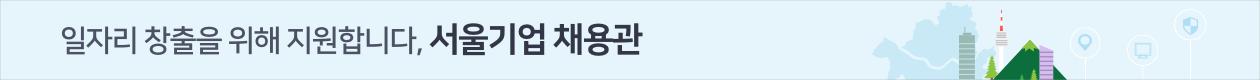 서울산업진흥원채용관