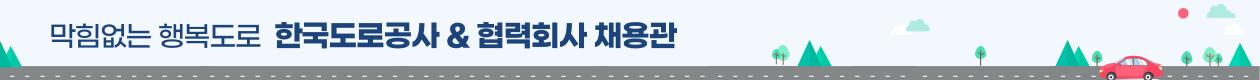 한국도로공사 채용관